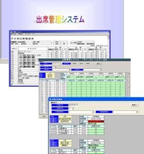 Pit 出席管理システム | IT環境設計株式会社