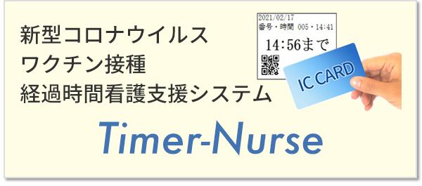 ワクチン接種経過時間看護支援システム「Timer-Nurse」